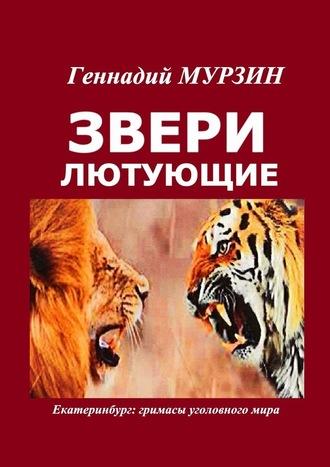 Геннадий Мурзин, Звери лютующие. Екатеринбург: гримасы уголовного мира