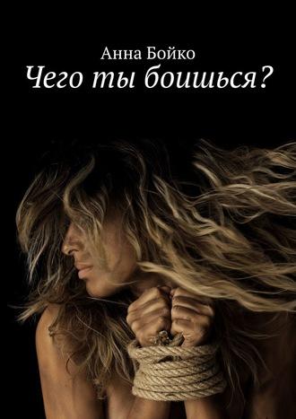 Анна Бойко, Чего ты боишься?