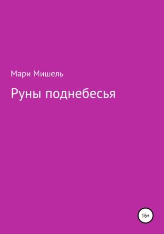 Мари Мишель, Руны поднебесья
