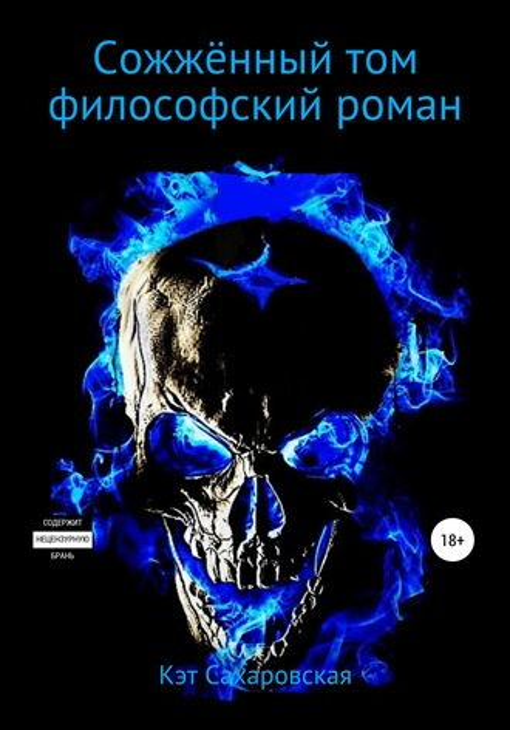 Кэт Сахаровская, Сожжённый том