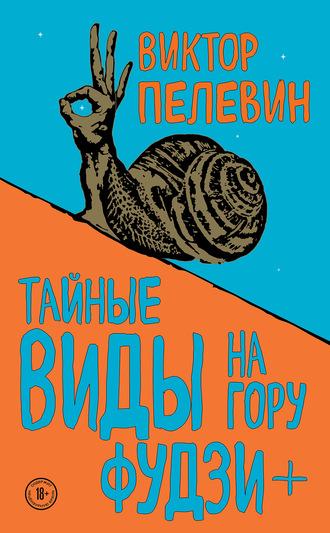 Виктор Пелевин, Тайные виды на гору Фудзи + бонус-трек «Столыпин»