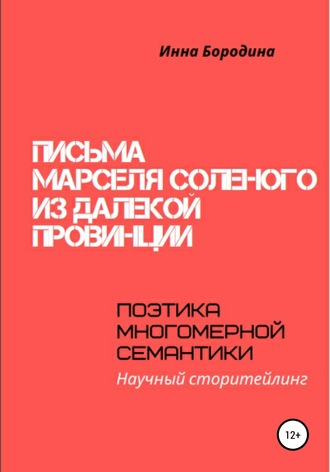 Инна Бородина, Письма Марселя Соленого из далекой провинции. Поэтика многомерной семантики