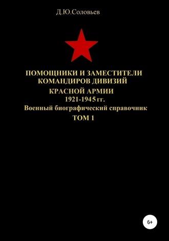 Денис Соловьев, Помощники и заместители командиров дивизий Красной Армии 1921-1945 гг. Том 1