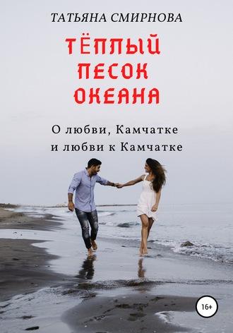 Татьяна Смирнова, Тёплый песок океана