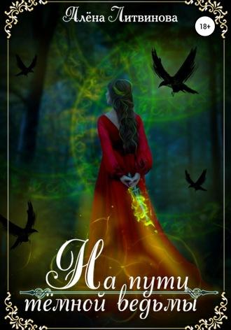 Алёна Литвинова, На пути тёмной ведьмы