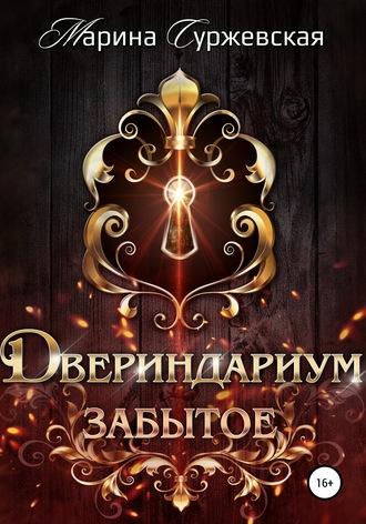 Марина Суржевская, Двериндариум. Забытое