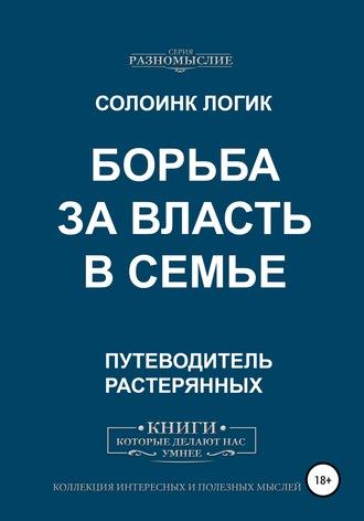 Солоинк Логик, Борьба за власть в семье