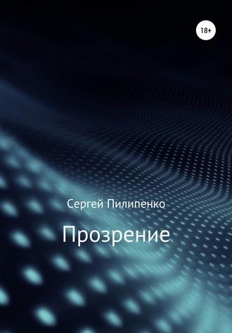 Сергей Пилипенко, Прозрение