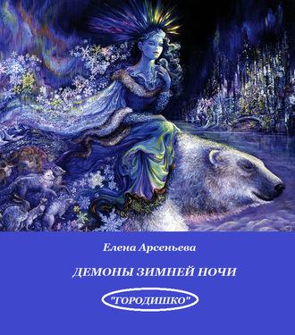 Елена Арсеньева, Демоны зимней ночи