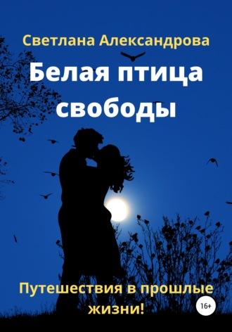 Светлана Александрова, Белая птица свободы