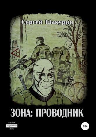 Сергей Шакурин, Зона: проводник