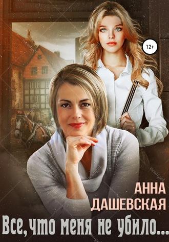 Анна Дашевская, Всё, что меня не убило…