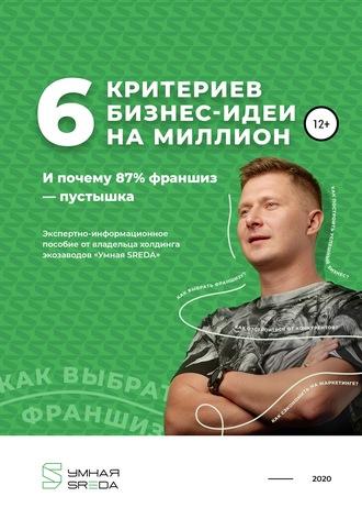 Алексей Чехранов, 6 критериев бизнес-идеи на миллион и почему 87% франшиз – пустышка