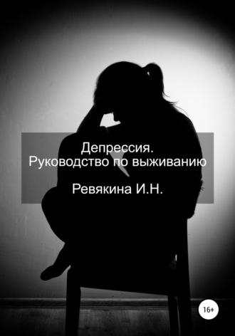 Ирина Ревякина, Депрессия. Руководство по выживанию