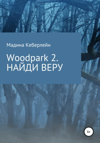 Мадина Кеберлейн, Woodpark 2. НАЙДИ ВЕРУ
