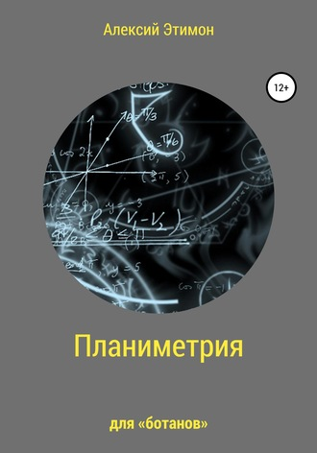 Алексий Этимон, Планиметрия для «ботанов»
