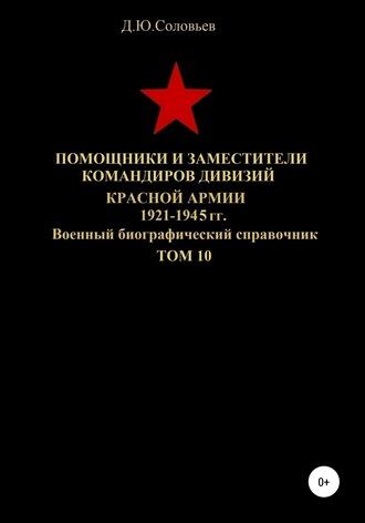 Денис Соловьев, Помощники и заместители командиров дивизий Красной Армии 1921-1945 гг. Том 10