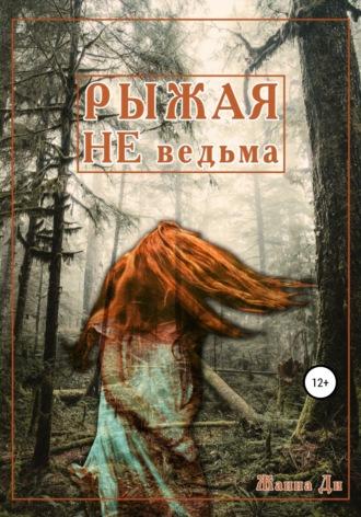 Жанна Ди, Рыжая Не Ведьма