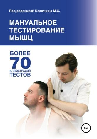 Михаил Касаткин, Мануальное тестирование мышц