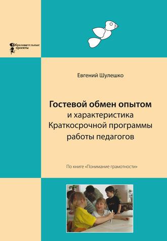 Евгений Шулешко, Гостевой обмен опытом и характеристика Краткосрочной программы работы педагогов