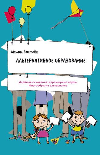 Михаил Эпштейн, Альтернативное образование