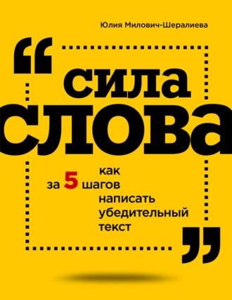 Юлия Милович-Шералиева, Сила слова. Как за 5 шагов написать убедительный текст