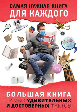 Любовь Кремер, Большая книга самых удивительных и достоверных фактов