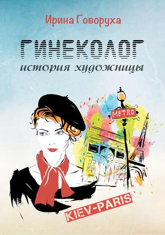 Ирина Говоруха, Андрей Малицкий, Гинеколог. История художницы