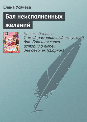 Елена Усачева, Бал неисполненных желаний