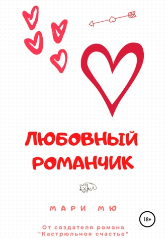 Мари Мю, Любовный романчик