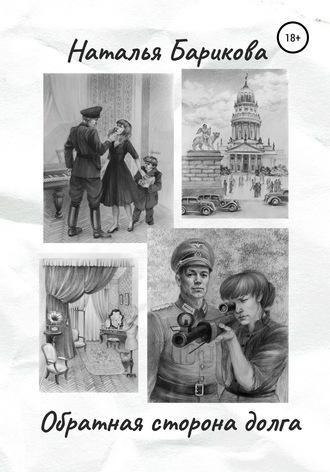 Наталья Барикова, Обратная сторона долга