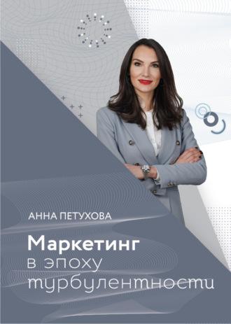 Анна Петухова, Маркетинг в эпоху турбулентности