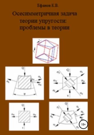 Константин Ефанов, О проблемах осесимметричной задачи теории упругости