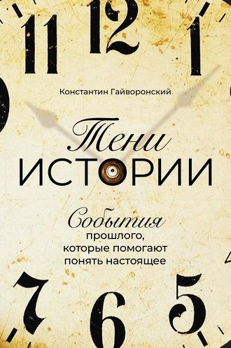 Константин Гайворонский, Тени истории