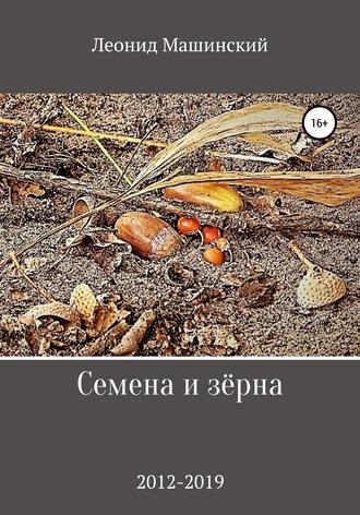 Леонид Машинский, Семена и зёрна