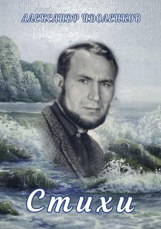 Александр Идоленков, Стихи