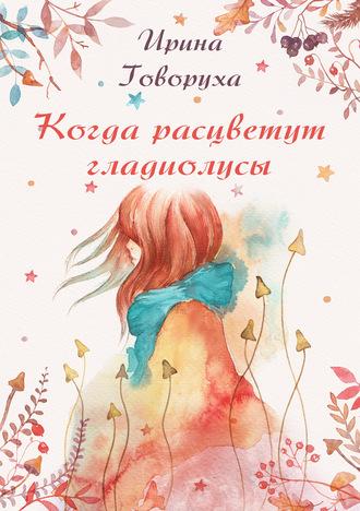 Ирина Говоруха, Андрей Малицкий, Когда расцветут гладиолусы