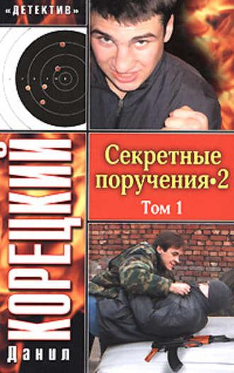 Данил Корецкий, Секретные поручения 2. Том 1