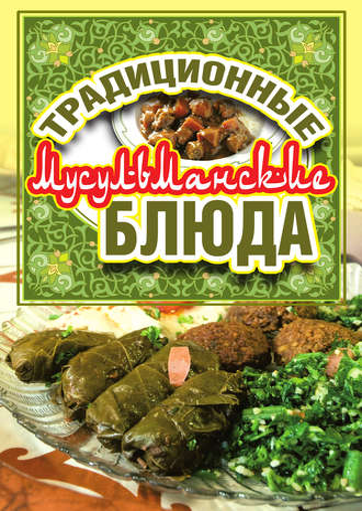 Дарья Нестерова, Традиционные мусульманские блюда