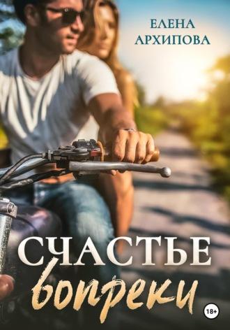 Елена Архипова, Счастье вопреки