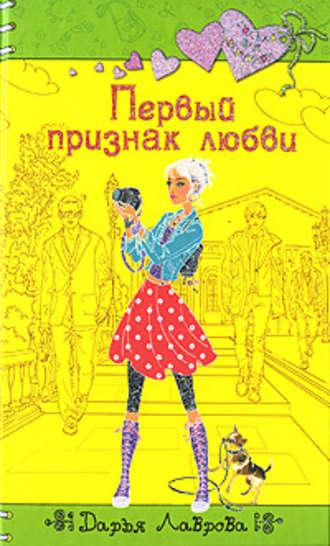 Дарья Лаврова, Первый признак любви