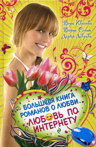 Дарья Лаврова, Хочу влюбиться!