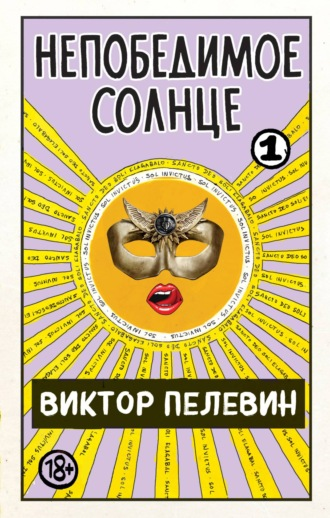Виктор Пелевин, Непобедимое солнце