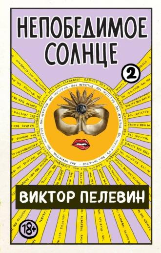 Виктор Пелевин, Непобедимое солнце. Книга 2