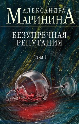 Александра Маринина, Безупречная репутация. Том 1