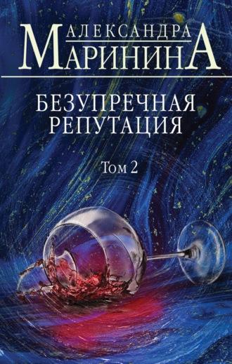 Александра Маринина, Безупречная репутация. Том 2