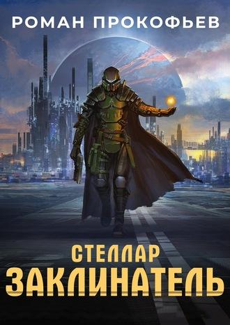 Роман Прокофьев, Стеллар. Заклинатель