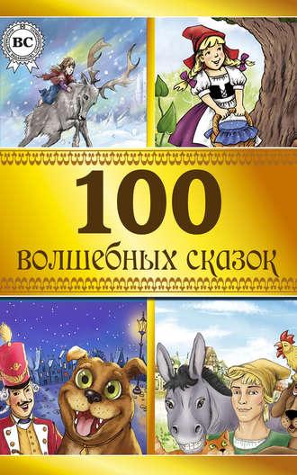 Коллектив авторов, 100 волшебных сказок