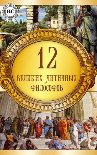 Коллектив авторов, 12 великих античных философов