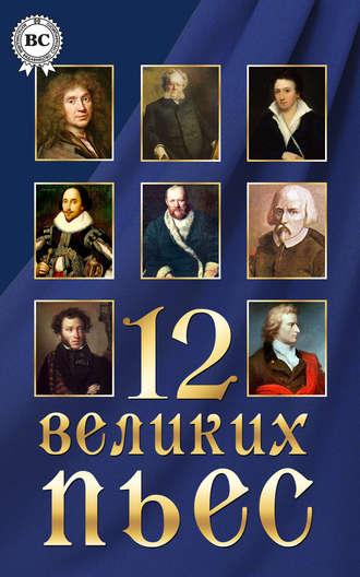 Коллектив авторов, 12 великих пьес